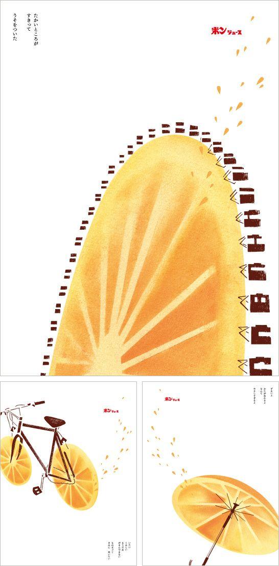 【甘利真紀、赤星薫】えひめ飲料 による課題〈こんな時にはポンジュース〉3点シリーズ