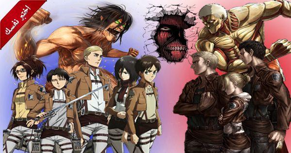من يشبهك من انمي هجوم العمالقة Attack On Titan Attack On Titan Anime Attack