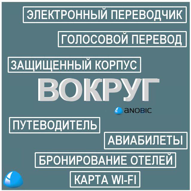 ECTACO Europe | Electronic dictionaries and e-book: Электронные переводчики Анобик.