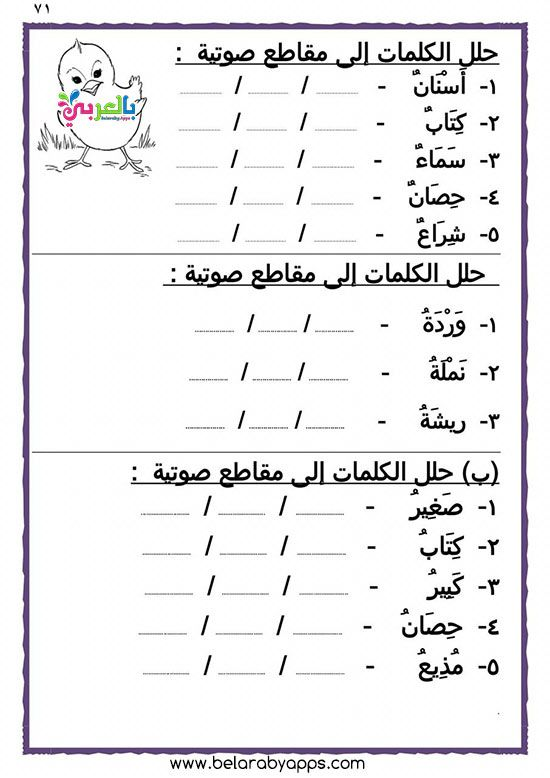 تدريبات تحليل الكلمات العربية إلى مقاطع صوتية للأطفال اوراق عمل بالعربي نتعلم Learn Arabic Alphabet Learning Arabic Alphabet Practice Worksheets
