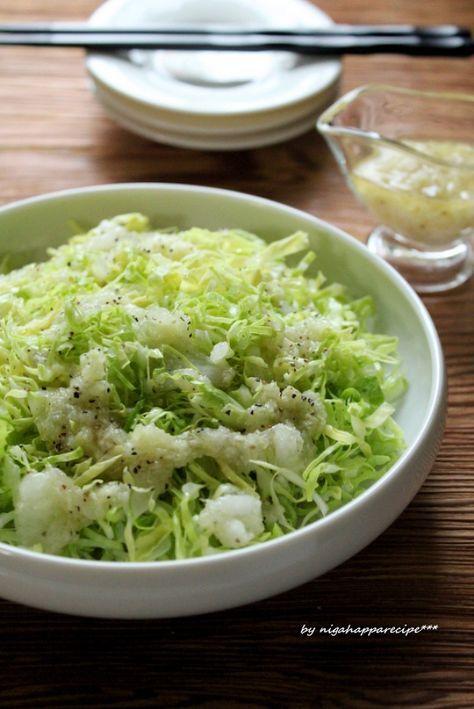 生姜たっぷりの塩だれで食べるシンプルキャベツのサラダ この時期、春キャベツでどうぞ!       1  生姜、玉ねぎはすり下ろしてボウルに入れる 鶏がらスープの素も加える  2  ①にネギ油(または、ごま油)、塩、粗挽き胡椒を加えてよく混ぜる  3  お皿に千切りにしたキャベツを盛り②の<塩だれドレッシング>をかけてできあがり