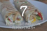 7 рецептов с лавашом: перекус на 5+