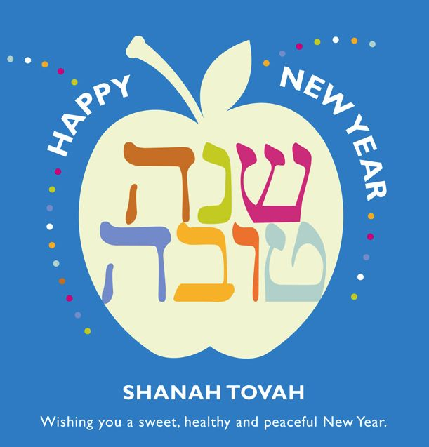 jewish new year cards hallmark