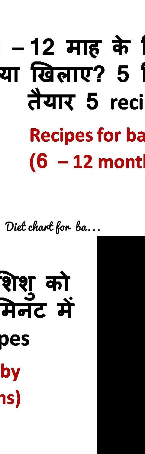 The 25 best 6 month baby diet ideas on pinterest baby recipes 6 diet chart for baby after 6 months baby food recipes in hindi tags baby food chart in hindi baby recipes for above 6 months women corner ccuart