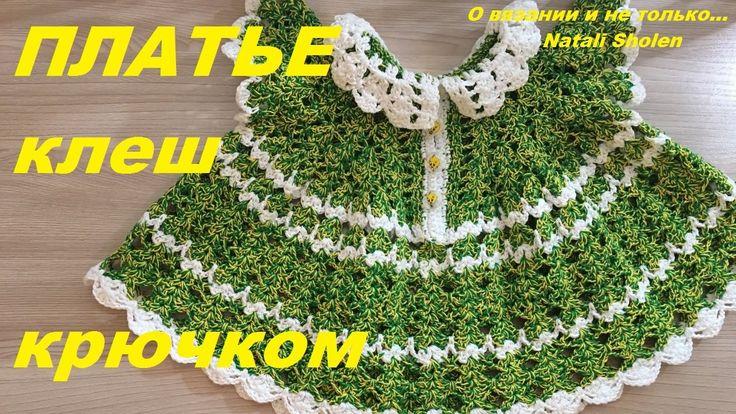 Платье клеш крючком