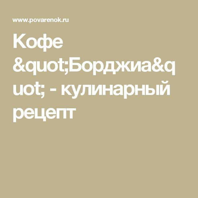 """Кофе """"Борджиа"""" - кулинарный рецепт"""