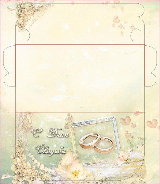 Открытка на свадьбу шаблон для печати, благословением