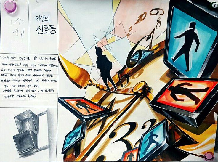 오투미술학원 서울과학기술대학교 디자인학과 평소작3