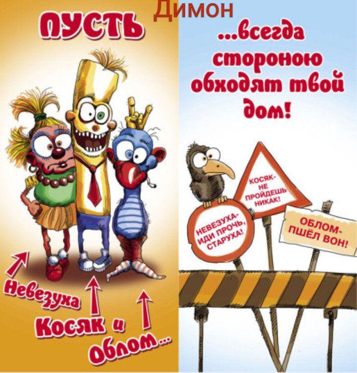 pozdravleniya-s-dnem-dmitriya-otkritki foto 16