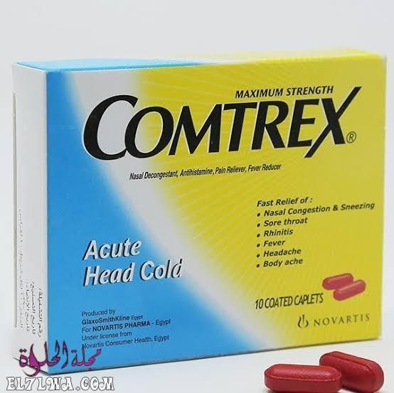كومتركس Comtrex لعلاج نزلات البرد والرشح والزكام سريع المفعول يعد دواء كومتركس من العلاجات المستخدمة في حا In 2021 Consumer Health Nasal Congestion Nasal Decongestant