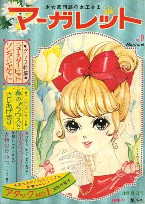 Margaret magazine for preteen girls, Japan