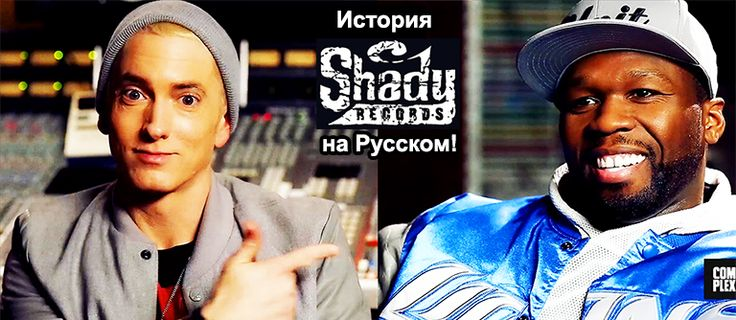 Not Afraid: The Shady Records Story ft. Eminem, 50 Cent & Dr. Dre: http://eminem50cent.ru/eminem-biography-video/4271-not-afraid-the-shady-records-story-ft-eminem-50-cent-dr-dre