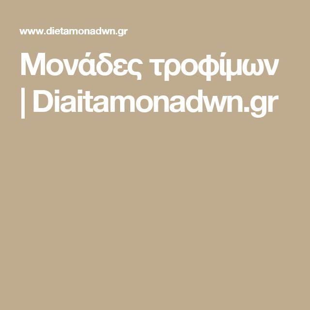 Μονάδες τροφίμων | Diaitamonadwn.gr