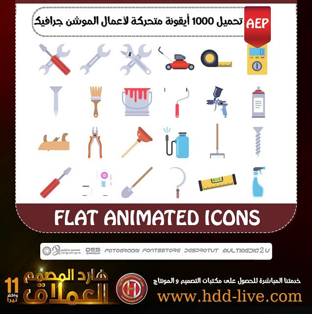 Pin By Oo Uu O Uo Uuuu On ملحقات مونتاج Animated Icons Animation Icon