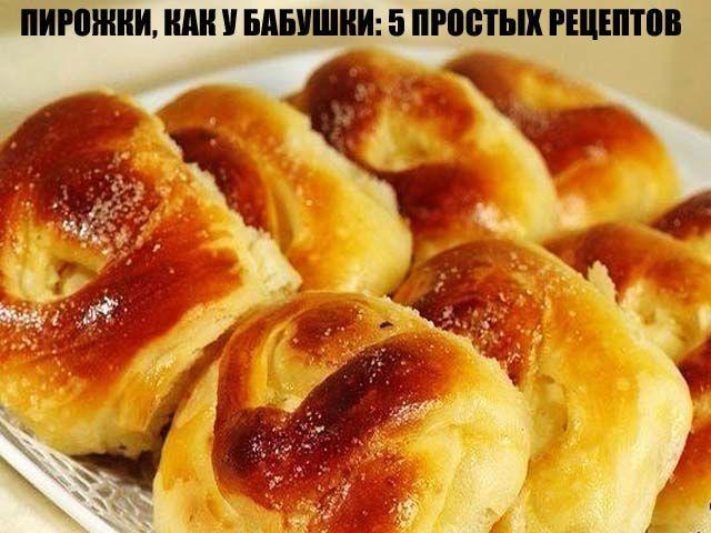 пироги с творогом