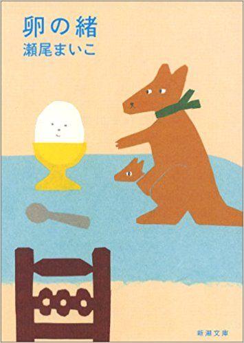卵の緒 (新潮文庫) | 瀬尾 まいこ |本 | 通販 | Amazon