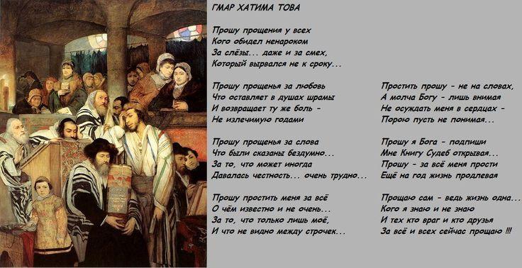 Судный День (Йом Кипур) Неизвестный художник