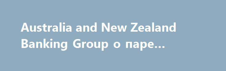 Australia and New Zealand Banking Group о паре NZD/USD http://krok-forex.ru/news/?adv_id=10190 мнение и прогнозы экспертов: Согласно мнению аналитиков банка Australia and New Zealand Banking Group (ANZ) новозеландский доллар в ближайшей перспективе будет торговаться в диапазоне $0.7200-$0.7350.   Несмотря на то, что вчера управляющая ФедРезервом Джанет Йеллен отметила о склонности большинства глав Федеральных Резервных Банков к повышению ставок в текущем 2016 году, неопределенность, по…