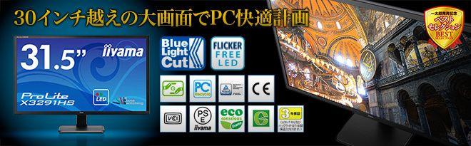 iiyama 31.5型ワイド液晶ディスプレイ ProLite X3291HS -  31.5型 AH-IPS方式 1920×1080解像度対応 ブルーライトカット機能搭載ワイ...