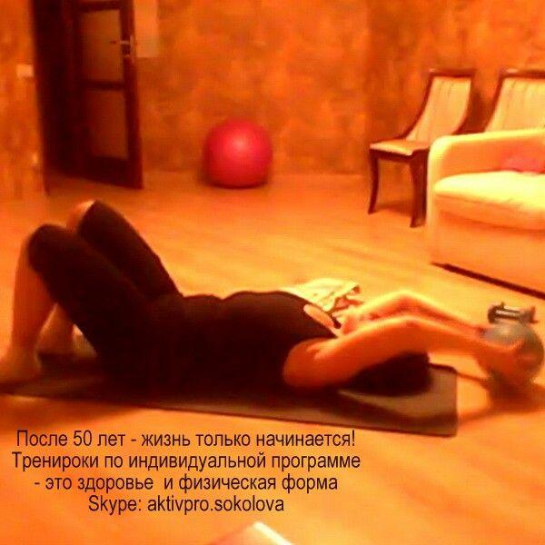 Что определяет старость, возраст? Отношение к себе? К здоровью?  Движение, утренние зарядки💪, активный образ жизни -  придают здоровья, а значит уверенности в себе и  продлевают молодость организма 👍 http://www.fitnessnadezda.ru #fitness #pilates #trening #exersices #фитнесдома #фитнесвидео #тренировкидляженщин40+
