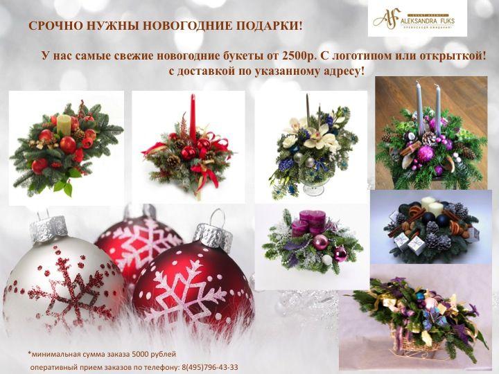 Новогодние композиции из хвои! http://aleksandrafuks.ru/event/new-years/  #aleksandrafuks Event агентство Александры Фукс
