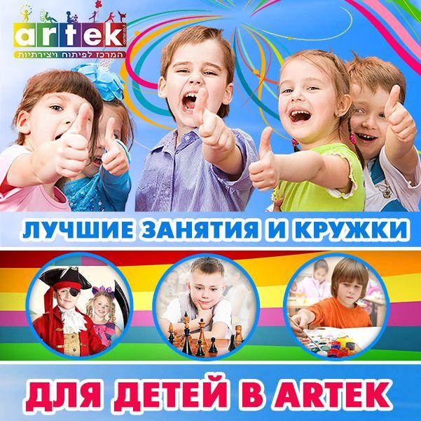В детском центре развития Artek дети могут записаться в цаарон, кружок танцев, каратэ, шахмат, театр, рисование. Здесь преподаватели занимаются подготовкой к школе (ган-хова), дети изучают математику и логику, учат иврит, русский и английский языки. А сейчас - новинка! В Artek открылась отдельная группа для взрослых по каратэ Шинкиокушин. Поспешите записаться, количество мест ограничено. Запись проходит по ссылке: http://artek-center.co.il/landing-page.html