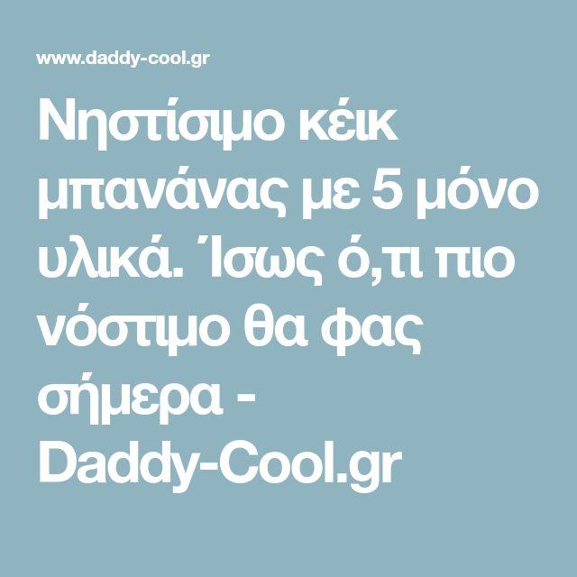 Νηστίσιμο κέικ μπανάνας με 5 μόνο υλικά. Ίσως ό,τι πιο νόστιμο θα φας σήμερα - Daddy-Cool.gr
