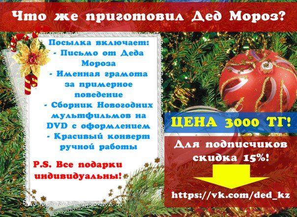 Письмо от Деда Мороза. Казахстан