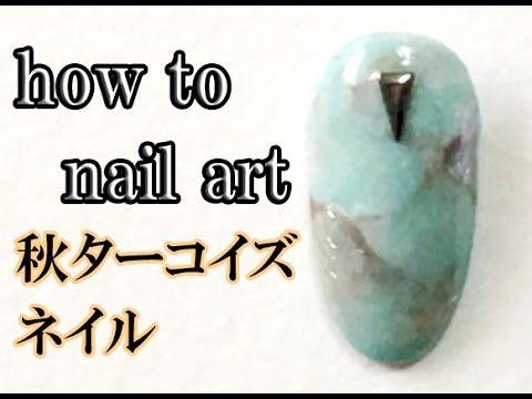 【秋ネイル】秋のターコイズネイルの塗り方 how to nail art - YouTube