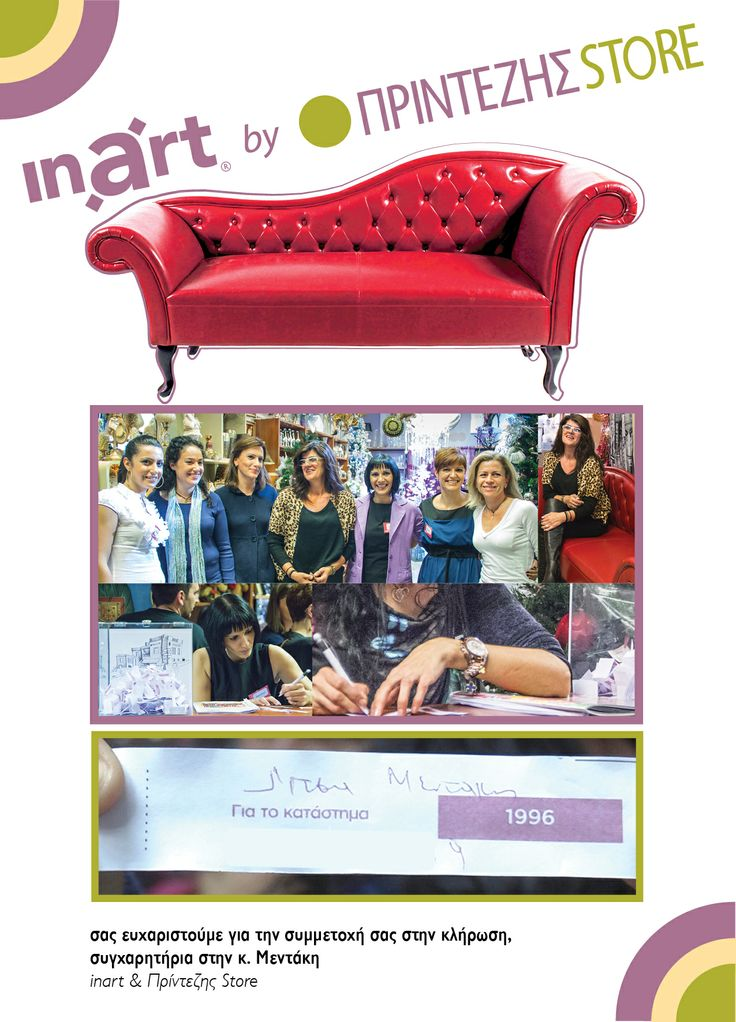 INART event by ΠΡΙΝΤΕΖΙΣSTORE