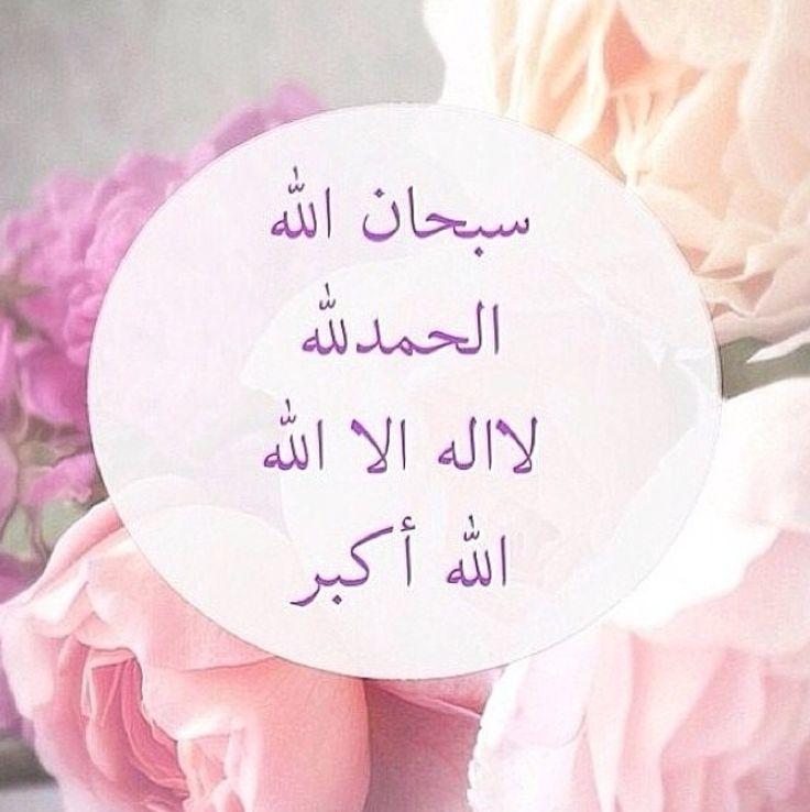 Dengan mengingati Allah hati akan menjadi tenang.
