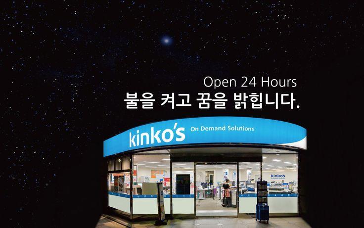 Open 24 hours 불을 켜고 꿈을 밝힙니다. 킨코스 코리아 Kinkos