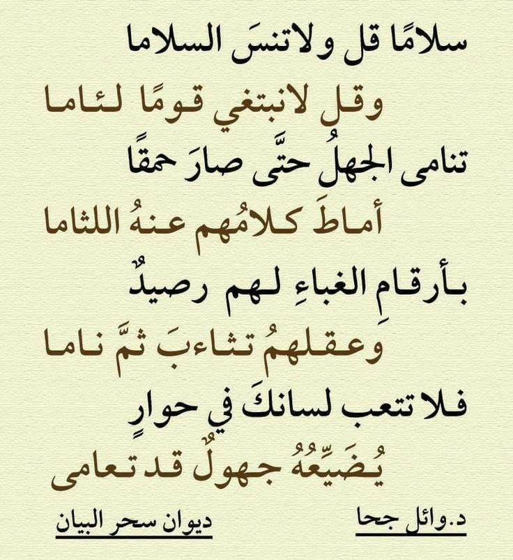Pin By Semsem Batat On الشعر والأدب Words Quotes Quotes Arabic Quotes