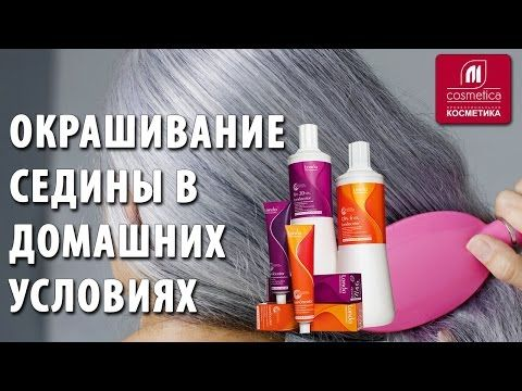 Как покрасить седые волосы? Окрашивание седины в домашних условиях. Краска для седых волос. - YouTube