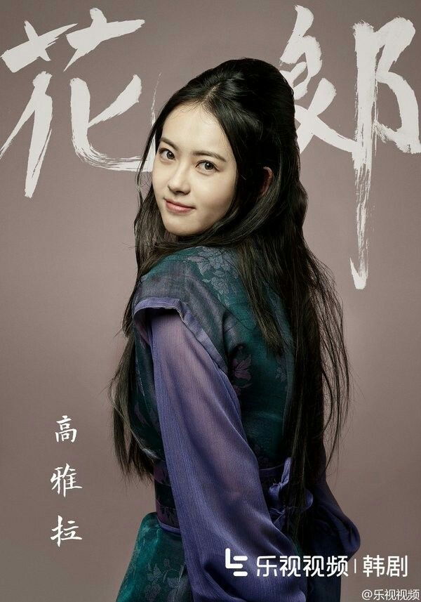 GO ARA // Hwarang the beginning
