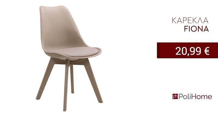 Καρέκλα Fiona: https://goo.gl/yoPMc1  Μοντέρνος σχεδιασμός  Άνετο κάθισμα  Σε 3 χρώματα  Μοναδική τιμή  Αποστολές σε όλη την Κύπρο