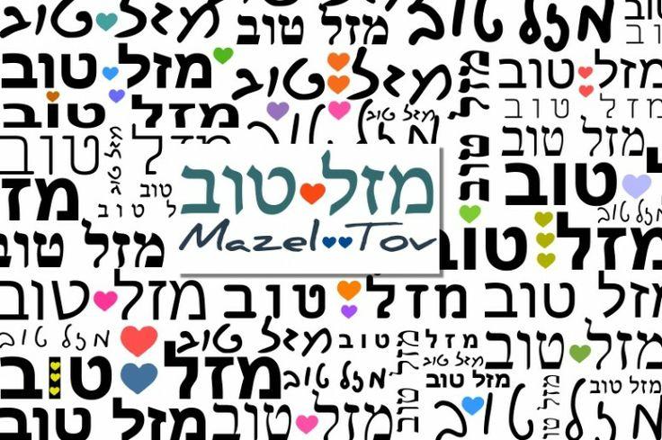 mazel tov in hebrew writing alphabet