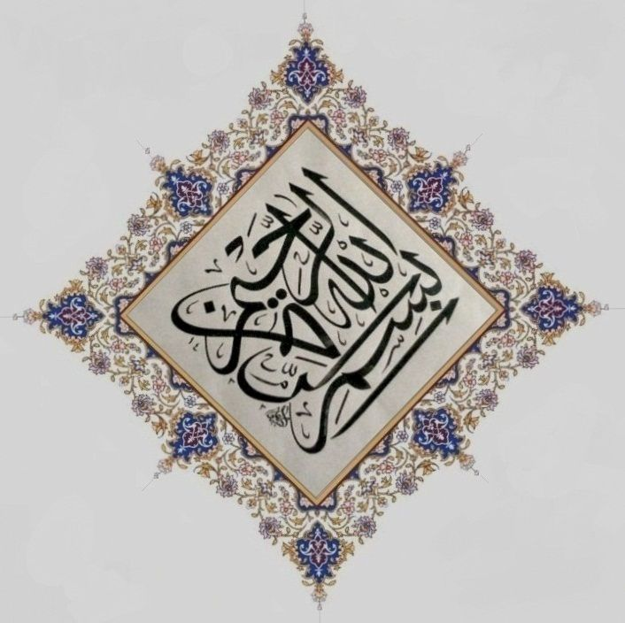 BESMELE-İ ŞERİF Turkish Islamic Calligraphy