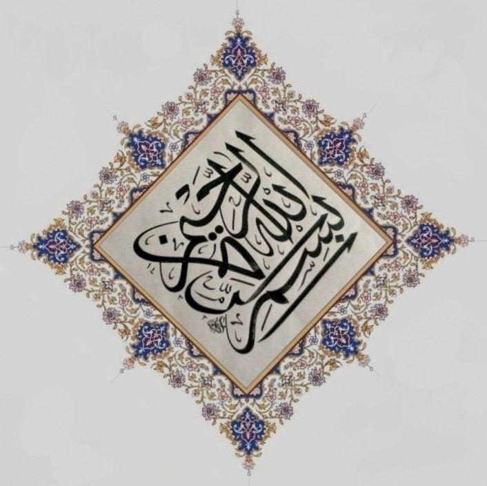 BESMELE-İ ŞERİF Turkish Islamic Calligraphy