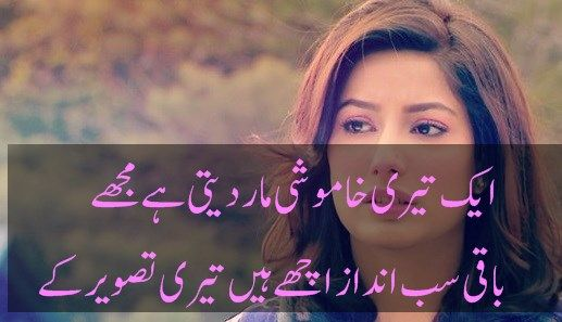 14 Sad Images of 2 Lines Poetry in Urdu - Best Urdu Poetry Pics and Quotes Photos
