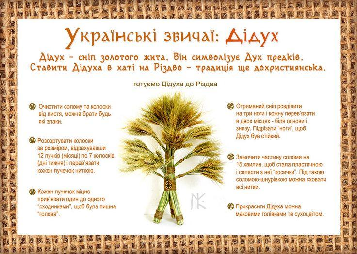 Ƹ̴Ӂ̴Ʒ ~ Дідух ~ життєдайний символ українців