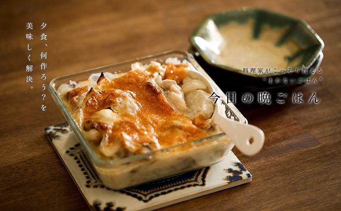 鶏肉と里芋の味噌グラタンのレシピ・作り方 | 暮らし上手