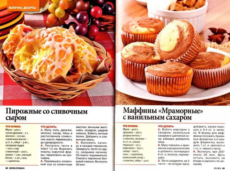 Школа кулинара № 9 2015 by nataliya sedih - issuu