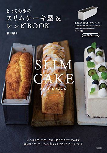とっておきのスリムケーキ型&レシピBOOK (バラエティ)   若山 曜子 https://www.amazon.co.jp/dp/4800259088/ref=cm_sw_r_pi_dp_x_svQbzb5JZ7PVM