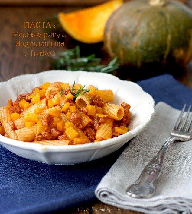 Паста с мясным рагу из индюшатины и тыквы от Итальянская кухня italyanskayakuhnya.com