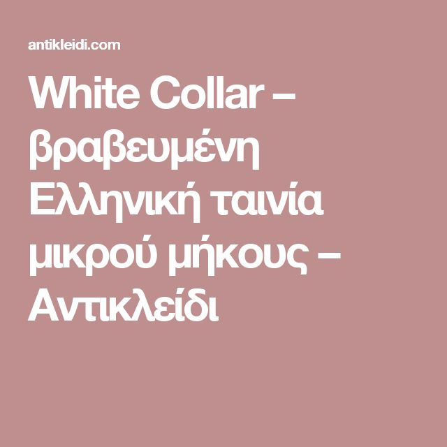 White Collar – βραβευμένη Ελληνική ταινία μικρού μήκους – Αντικλείδι