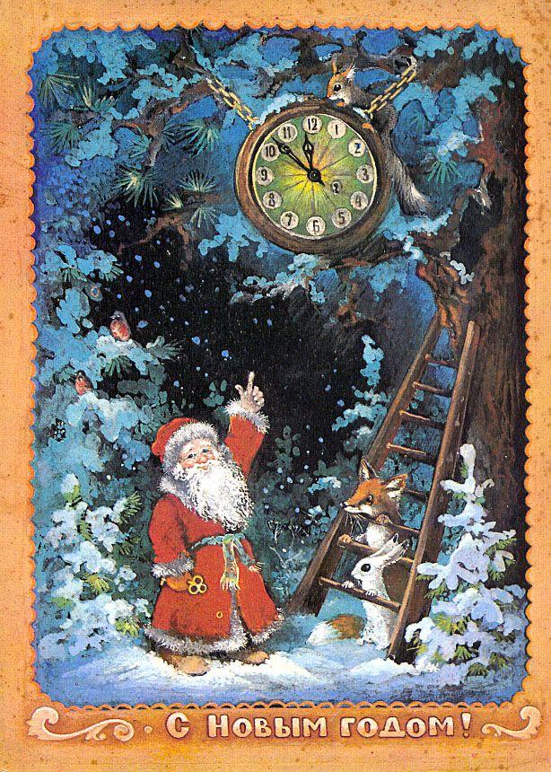 салат вареных старые новогодние открытки лес и часы статьи