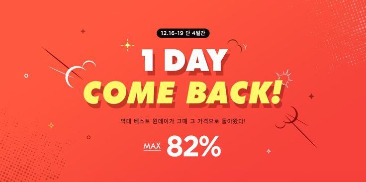 텐바이텐 10X10 : 1 DAY! COME BACK!