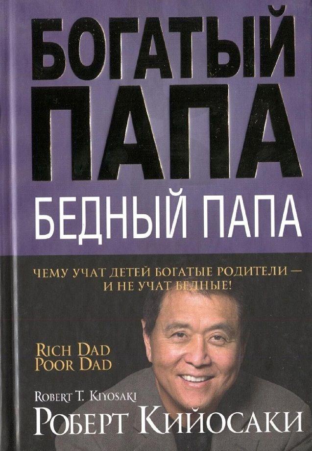 Robert Kijosaki Bogatyj Papa Bednyj Papa 2014 Rich Dad Poor Dad Rich Dad Book Lists