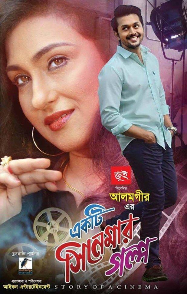 Pad Man bengali hd full movie download